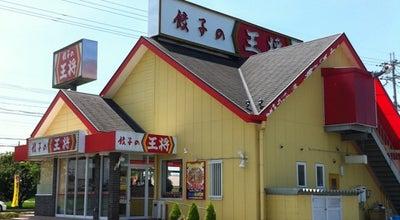 Photo of Chinese Restaurant 餃子の王将 守山北店 at 矢島町八之坪187, 守山市 524-0015, Japan