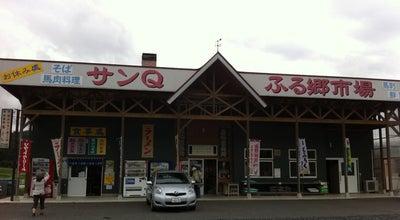Photo of Japanese Restaurant サンQふる郷市場 at 宮守町上宮守15地割123, 遠野市, Japan