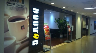 Photo of Coffee Shop ドトールコーヒーショップ 佐賀大学医学部附属病院店 at 鍋島5-1-1, 佐賀市, Japan