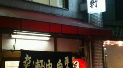 Photo of Japanese Restaurant 自由軒 at 元町6-3, 福山市 720-0063, Japan