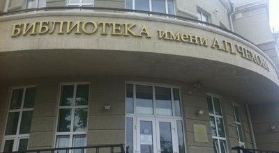 Photo of Library Библиотека имени А. П. Чехова at Ул. Греческая, 105, Таганрог 347900, Russia