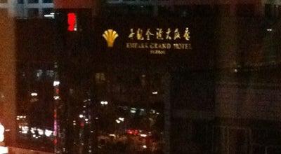 Photo of Asian Restaurant 澳门街 at 晋安区温泉公园路59号金源国际大饭店负1楼, Fuzhou, Fu, China