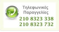 Photo of Drugstore / Pharmacy naturepharm.gr at Αχαρνών 301, Athens 104 46, Greece
