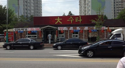 Photo of Chinese Restaurant 대수타 at 춘천시, South Korea