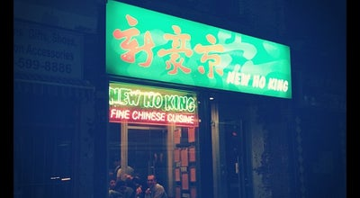 Photo of Chinese Restaurant New Ho King at 410 Spadina Ave., Toronto, ON M5T 2G7, Canada