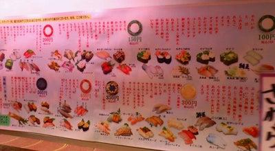 Photo of Sushi Restaurant すしレストラン かぶと 川内中郷店 at 原田町15-12, 薩摩川内市 895-0074, Japan