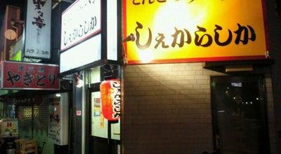 Photo of Food しぇからしか 仁川店 at 仁川北2-10-30, 宝塚市 665-0061, Japan