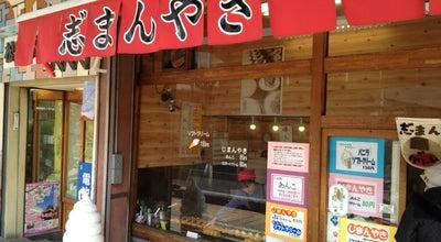 Photo of Ice Cream Shop 富士アイス at 中央2丁目10-14, 上田市 386-0012, Japan