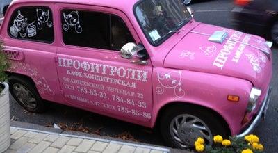 Photo of Dessert Shop Профитроли / Profiterole at Вул. Буніна, 17, Одесса, Ukraine