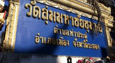 Photo of Buddhist Temple วัดลุ่มมหาชัยชุมพล (Wat Loom Mahachai Chumphon) at ถ.ตากสินมหาราช, Mueang Rayong 21000, Thailand