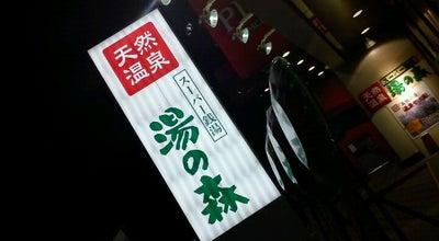 Photo of Spa 湯の森 所沢 at 下安松945-1, 所沢市 359-0024, Japan