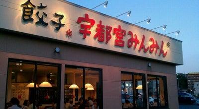 Photo of Dumpling Restaurant 宇都宮みんみん 駅東口店 at 宮みらい1-13, 宇都宮市 321-0969, Japan