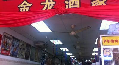 Photo of Chinese Restaurant Restoran Golden Dragon at No. 198, Jalan Kampung Cina, Kuala Terengganu 20100, Malaysia