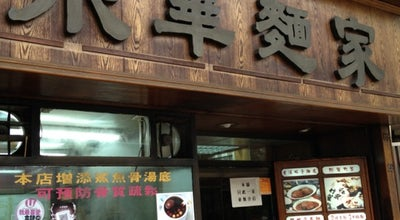 Photo of Ramen / Noodle House Wing Wah Noodles Shop at 89 Hennessy Rd, Wan Chai, Hong Kong