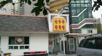 Photo of Korean Restaurant 수가성 순두부 at Gaewun 313, Wonju, South Korea