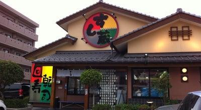 Photo of Sushi Restaurant すし蔵 浜田本店 at 朝日町1472, 浜田市 697-0033, Japan