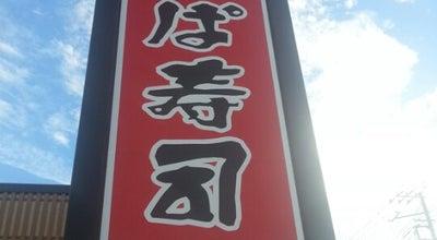 Photo of Sushi Restaurant かっぱ寿司 伊東店 at 南町2-59-1, 伊東店 414-0035, Japan