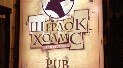 Photo of Pub Шерлок Холмс at Вул. Мистецтв, 5, Харків 61002, Ukraine