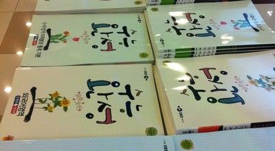 Photo of Bookstore 교보문고 (KYOBO Book Centre) at 영등포구 영중로 15, 서울특별시 07305, South Korea
