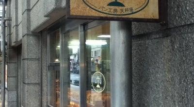 Photo of Bakery パン工房 天秤座 at 門司区本町2-10, Kitakyūshū 801-0834, Japan