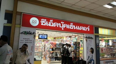 Photo of Bookstore SE-ED (ซีเอ็ด) at Big C, Tha Sala, Mueang 15000, Thailand