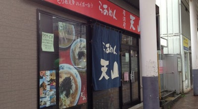 Photo of Ramen / Noodle House らあめん天山 長岡店 at 台町8-19, 長岡市, Japan