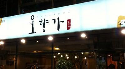 Photo of BBQ Joint 오향가 at 송파구 송이로 106, 서울특별시 138-802, South Korea