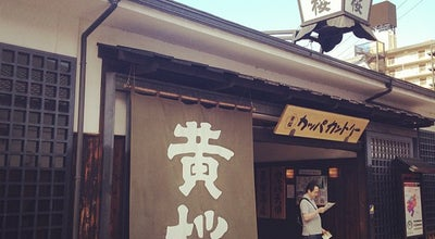Photo of Brewery キザクラ カッパカントリー at 伏見区塩屋町228, 京都市 612-8046, Japan