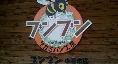 Photo of Bakery サガミパン工房 ブンブン 小田原 at 旭町1-36-1, 厚木市 243-0014, Japan