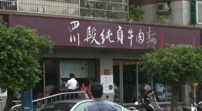 Photo of Ramen / Noodle House 四川段純貞牛肉麵 at 建功一路135號, 東區 300, Taiwan