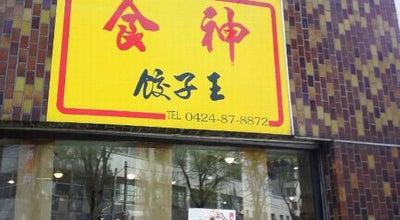 Photo of Chinese Restaurant 食神 餃子王 at 小島町1-5-1, 調布市 182-0026, Japan