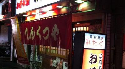 Photo of Food 元祖へんくつや 総本店 at 中区新天地2-12, 広島市 730-0034, Japan