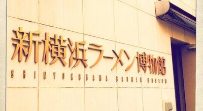 Photo of Theme Park 新横浜ラーメン博物館 (Shin-Yokohama Ramen Museum) at 港北区新横浜2-14-21, 横浜市 222-0033, Japan