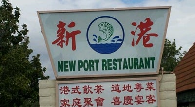 Photo of Chinese Restaurant New Port Dimsum & Seafood Restaurant (新港海鮮酒家) at 1686 S Wolfe Rd, Sunnyvale, CA 94087, United States