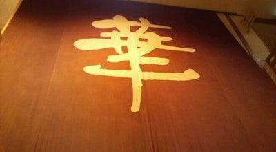 Photo of Spa 華のゆ at 西3-19-3, 羽生市 348-0054, Japan