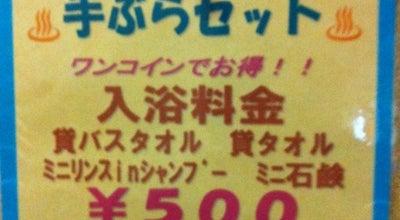 Photo of Spa ぽかぽか諸江の湯 at 諸江町中丁180-3, 金沢市 920-0016, Japan