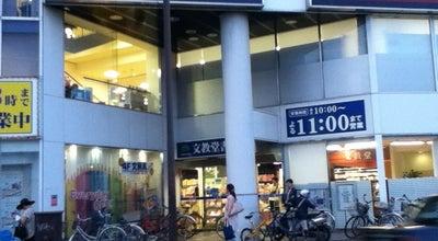 Photo of Bookstore 文教堂 溝ノ口本店 at 高津区久本3-1-28, 川崎市, Japan