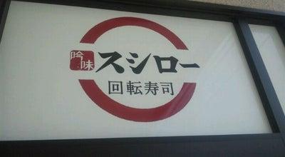 Photo of Sushi Restaurant スシロー 鹿屋寿店 at 寿4-1-56, 鹿屋市 893-0014, Japan