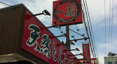 Photo of Food 一蘭 浜松店 at 東区篠ヶ瀬町1056-1, 浜松市, Japan