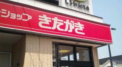 Photo of Butcher ミートショップきたがき at 西茶町71, 松江市 690-0845, Japan