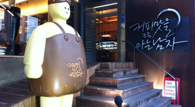 Photo of Cafe 커피맛을 조금 아는 남자 at 수성동4가 985-99 / 범어천로 153, 수성구 706-835, South Korea