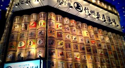 Photo of Sake Bar 信州長屋酒場 at 南石堂町1418-12, 長野市 380-0824, Japan