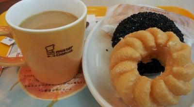 Photo of Donut Shop ミスタードーナツ 鈴鹿ハンターショップ at 算所2-5−1, Suzuka 513-0806, Japan