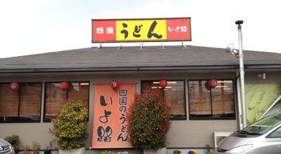 Photo of Food いよ路 at 安佐南区川内6-44-9, 広島市 731-0102, Japan