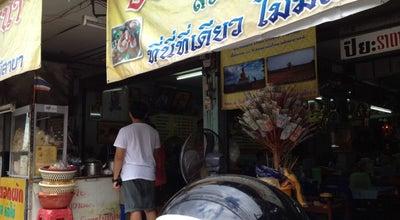Photo of Ramen / Noodle House ปิยะราดหน้า (สวายเรียง) at Nai Muang, Thailand