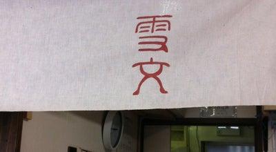 Photo of Ice Cream Shop 雪文 at 八幡東区清田2-4-12, 北九州市 805-0034, Japan