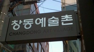 Photo of Art Gallery 창동예술촌 at 창원시, South Korea
