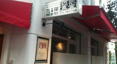 Photo of Japanese Restaurant 辺銀食堂 at 大川199-1, 石垣市, Japan