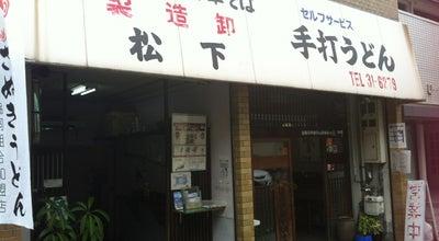 Photo of Food 松下製麺所 at 中野町2-2, 高松市, Japan