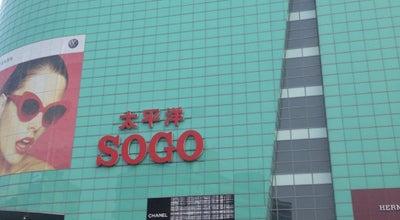 Photo of Department Store 太平洋SOGO百貨 台北復興館 at 忠孝東路三段300號, Taipei 106, Taiwan